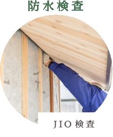 防水検査 - JIO検査