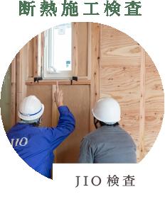断熱施工検査 - JIO検査