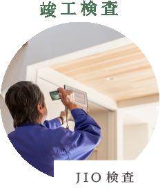 竣工検査 - JIO検査